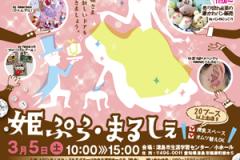 【イベント】姫ぷら・まるしぇ_A4片面