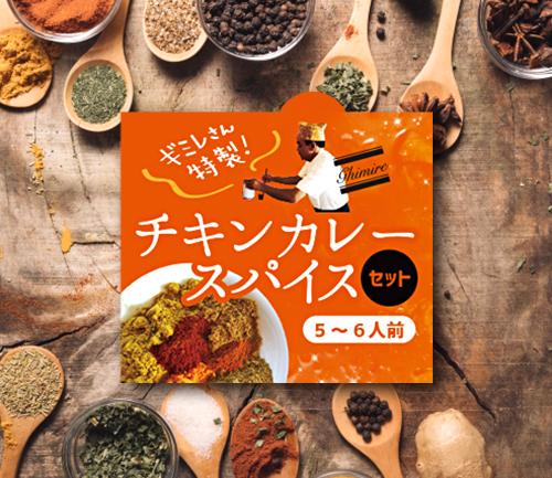 アジアン料理 DEEP 様 スパイスセットシール