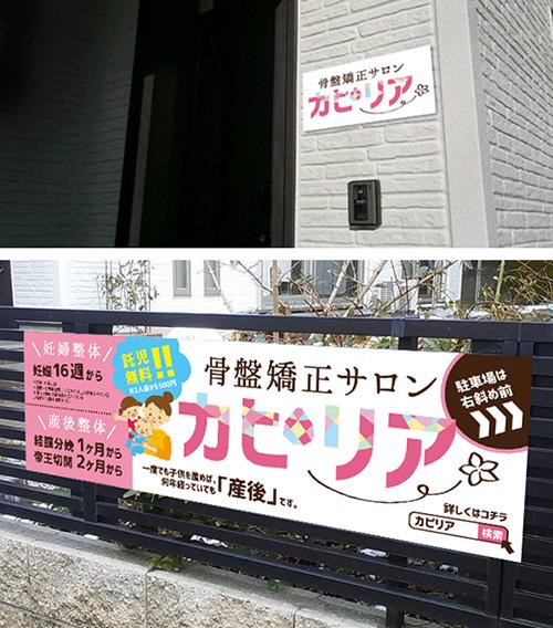カピリア様_看板2種