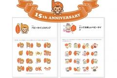 日本ベビーサイン協会様_15周年LINEスタンプ