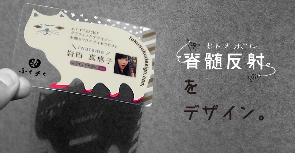 fukusuku design -ふくすくデザイン-