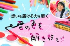 松田友希様_Facebookグループバナー