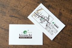 kitchen&cafe hironchi(ヒロンチ)様