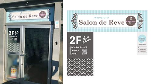 お菓子教室 Reve(れーぶ)様_看板&カッティングシート3種