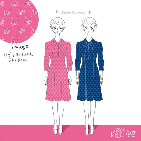 花庭salon_制服スタイル画
