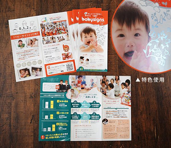 【ベビーサイン】 一般社団法人 日本ベビーサイン協会様_A4両面
