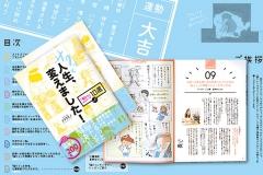 (株)ナマケモノ様1周年記念冊子